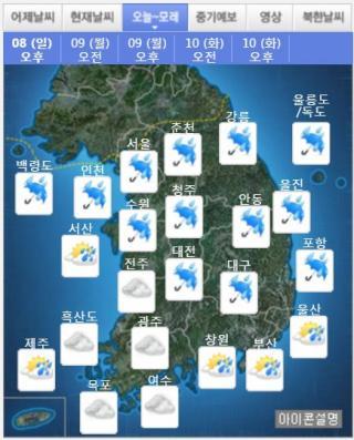 오늘(8일)부터 모레(10일)까지의 날씨 예보. /사진=기상청