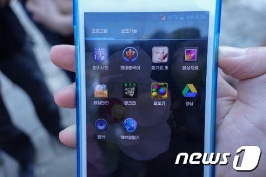 '북한 스마트폰 화면' /사진=뉴스1(에릭 쳉 페이스북 제공)