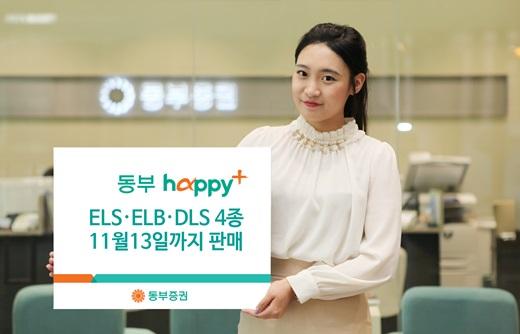동부증권, 9일부터 ELS·ELB·DLS 4종 판매