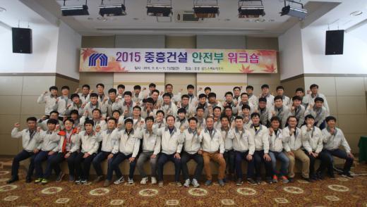 중흥건설, 무사고 다짐 '2015 안전교육 워크숍' 성료