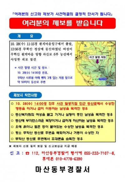 '무학산 살인사건' /자료=마산동부경찰서 제공
