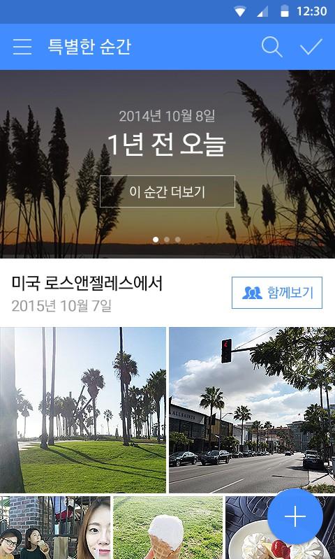 네이버 N드라이브, 개인공간서 지인공유 '클라우드'로 재탄생
