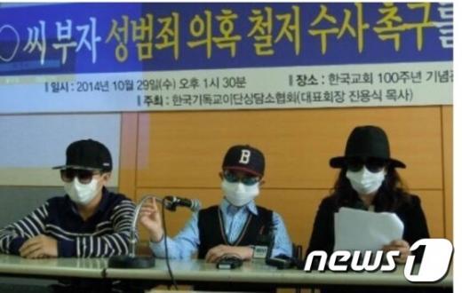 지난해 개최된 기자회견에 참석한 세모자. /자료사진=뉴스1DB