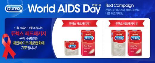 듀렉스, '에이즈의 날' 맞아 콘돔 판매량 만큼 '기부'