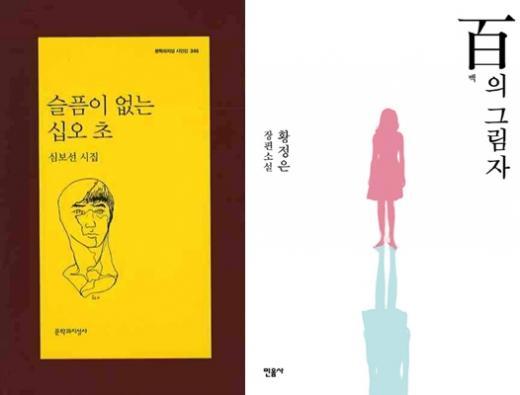 믿고 보는 '비밀독서단'? 소개된 시집·소설 베스트셀러에 진입