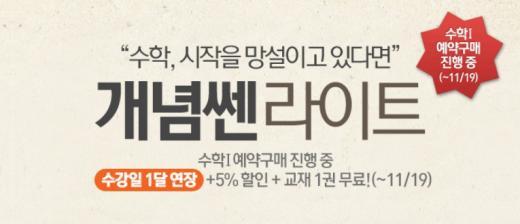 쎈닷컴, 개념쎈라이트 예약 구매 이벤트 실시…'수강일 1달 연장 등'