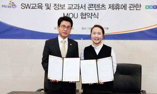 미래엔-엔트리교육연구소, SW교육 활성화 업무협약 체결