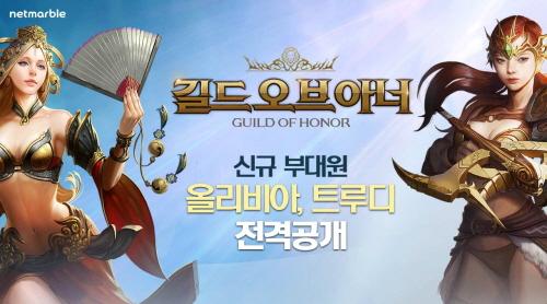 넷마블, 길드전투 RPG '길드오브아너' 신규 부대원 공개