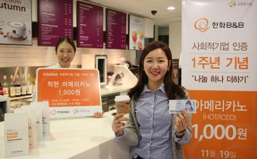 한화B&B, 아메리카노 1000원 판매…'나눔 하나 더하기' 이벤트