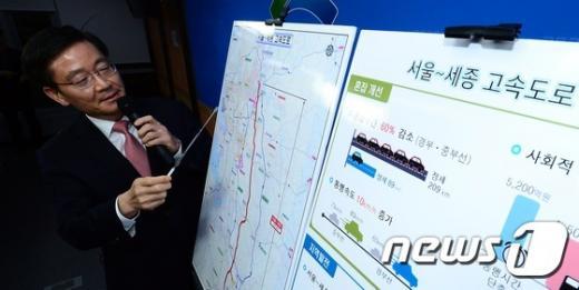 18일 김일평 국토교통부 도로국장이 정부세종청사에서 서울-세종 고속도로 추진 계획을 발표하고 있다. /사진=뉴스1