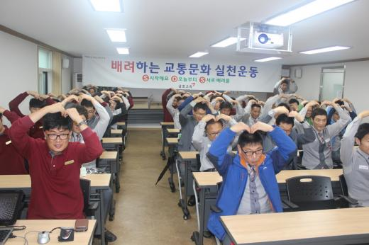 금호고속, '배려 교통문화 실천운동' 적극 동참