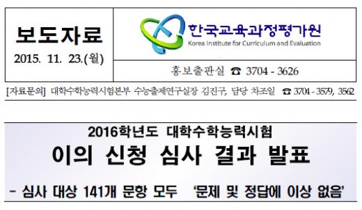 /자료사진=한국교육과정평가원