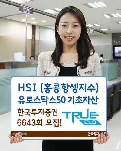 한국투자증권, 1차 상환조건 85% 'TRUE ELS 6643회' 모집
