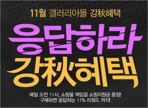 갤러리아몰, '응답하라 강추혜택' 이벤트 실시… 쇼핑전환금 1100원 증정