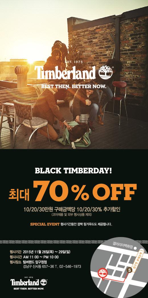 팀버랜드, 블랙 팀버데이(Timberday)…4일간 최대 70%할인 이벤트 진행
