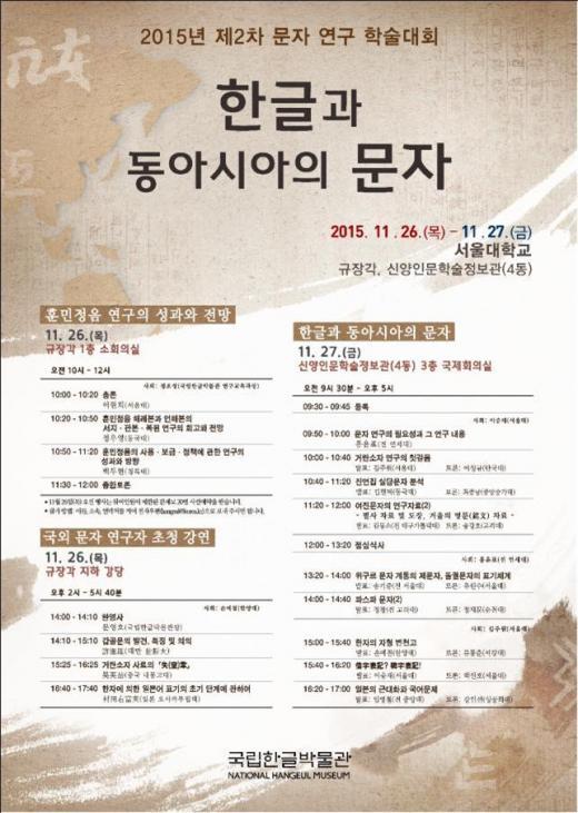 국립한글박물관, '한글과 동아시아의 문자' 학술대회 개최