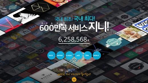 KT뮤직 '지니', 국내 최대규모 600만 음원서비스 제공