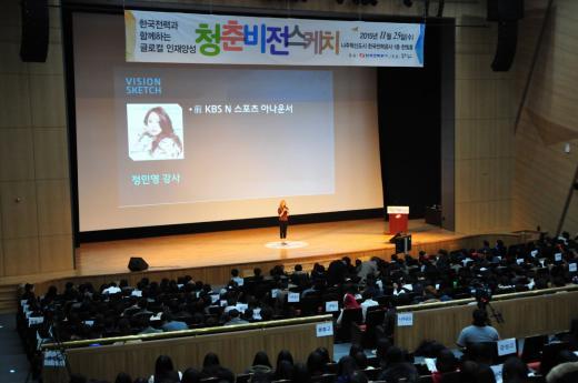 지난 15일 한국전력 본사 한빛홀에서 정인영 전 kBS N 스포츠 캐스터가 전남외국어고등학교 등 11개 인근 고등학생들을 대상으로 강연을 진행하고 있다.