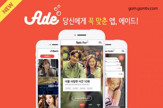 그래텍, 동영상 큐레이션 앱 '에이드' 출시