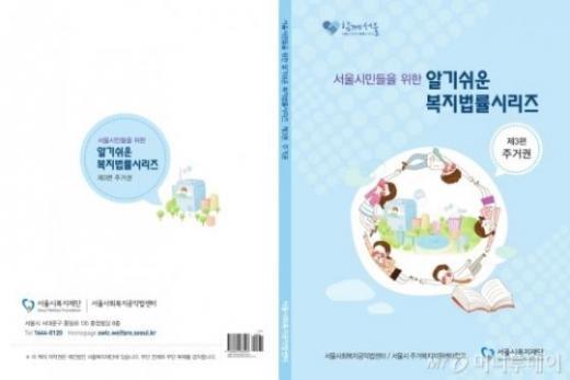 '알기 쉬운 복지법률 시리즈' 세 번째인 '주거권' 표지. 사진제공=서울시