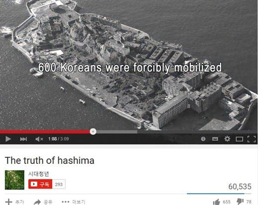'군함도의 진실' 동영상 /자료사진=유튜브 영상 캡처