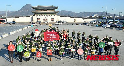 굿네이버스가 7일 오전 서울 광화문 북측 광장에서 '2015 희망트리 캠페인' 발대식을 갖고 '대형 인간 희망트리'를 만드는 퍼포먼스를 진행하고 있다. /사진=뉴시스 박주성 기자