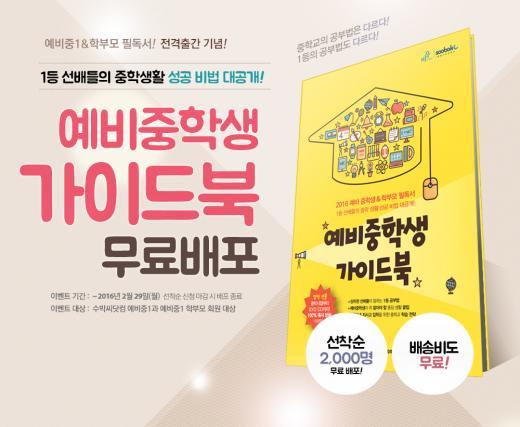 수박씨닷컴, 예비 중학생 가이드북 선착순 2000명에게 배포