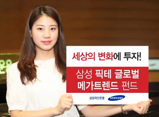 삼성자산운용, '삼성 픽테 글로벌메가트렌드 펀드' 출시
