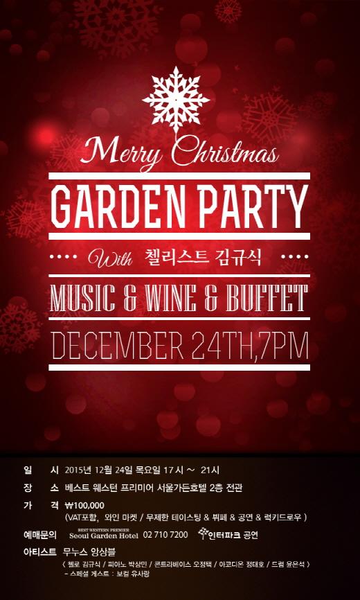 서울가든호텔, 캐롤·재즈 선율 속 크리스마스 가든파티 24일 개최