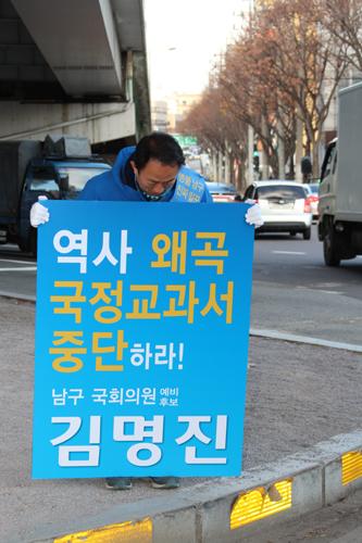 김명진 예비후보, 국정화 반대 시위로 선거운동 돌입