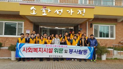 광주경찰청, 연말 사회복지시설 사랑나눔 봉사활동