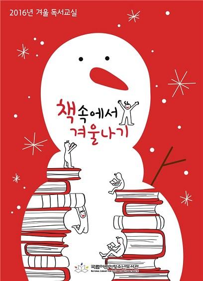 전국 도서관, 겨울독서교실 운영…504개 도서관, 1만7000여명 참가