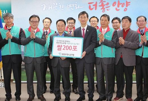 17일 이필운 안양시장(사진 왼쪽에서 세번째)와 황인산 KEB하나은행 전무(네번째)가 관계자들과 쌀 200포 기부 행사를 가진 후 기념사진 촬영을 하고 있다./사진=KEB하나은행