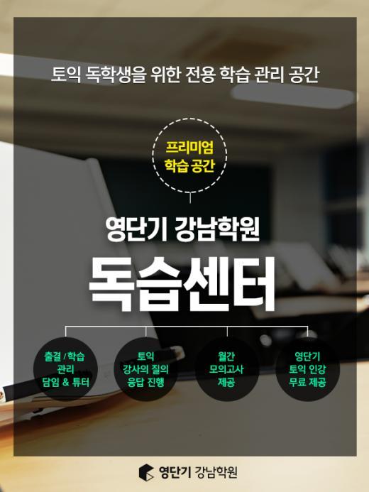 영단기 강남학원, 토익 독학생을 위한 '독습센터' 오픈