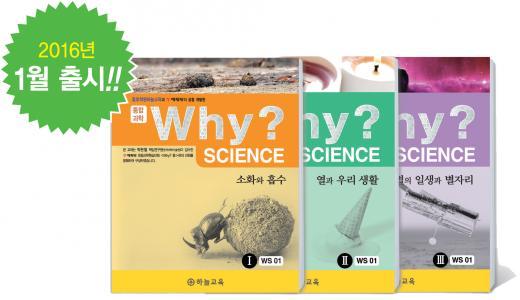 """예림당-종로학원하늘교육, 학습지 """"Why? SCIENCE"""" 내년 1월 출시"""