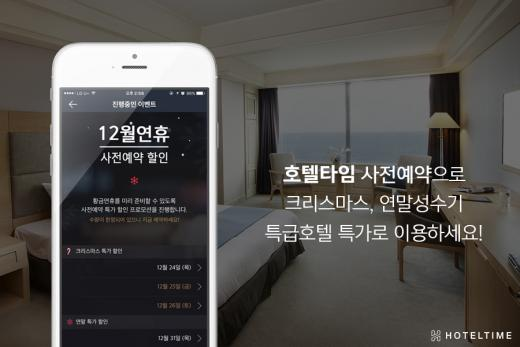 연말에도 할인가로 예약…당일 호텔 예약 앱 '호텔타임', 사전예약 이벤트 실시