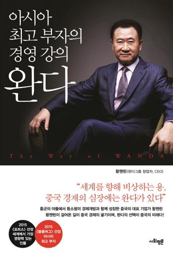 [서평] '완다제국' 혁신의 교훈