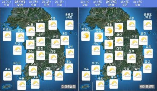 '오늘 날씨' '전국 미세먼지' 오늘(24일) 오전·오후 날씨. /자료=기상청