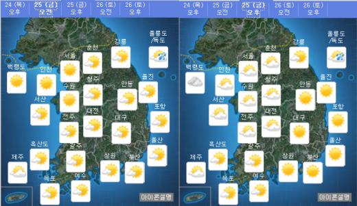 내일(25일) 오전·오후 날씨. /자료=기상청