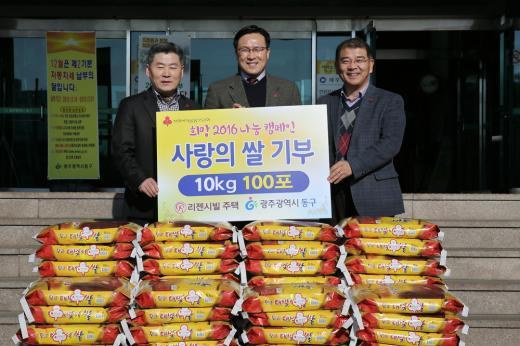 리젠시빌 주택, 광주 동구에 '사랑의 쌀' 100포 기부
