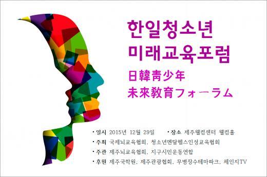 /자료=국제뇌교육협회
