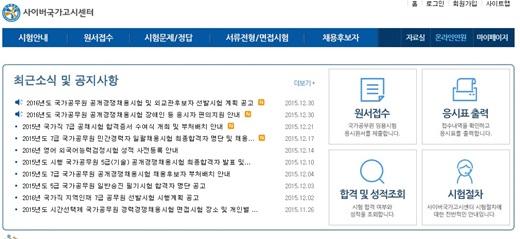 '사이버국가고시센터' /자료사진=사이버국가고시센터 홈페이지
