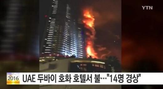 '두바이 호텔 화재' /사진=YTN뉴스 캡처