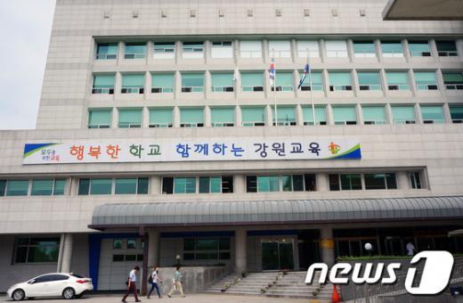 강원도교육청. /자료사진=뉴스1DB