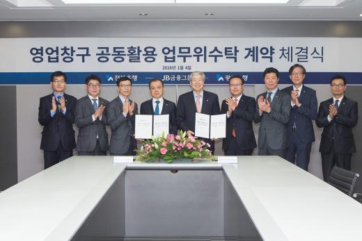 광주-전북은행, 영업창구 업무 하나로 서비스 시행
