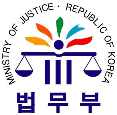 '법무부 인사' /자료사진=법무부
