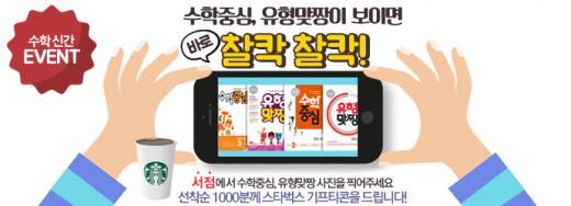 """미래엔, 새해맞이 이벤트…""""서점에서 '수학중심' 찾으세요"""""""