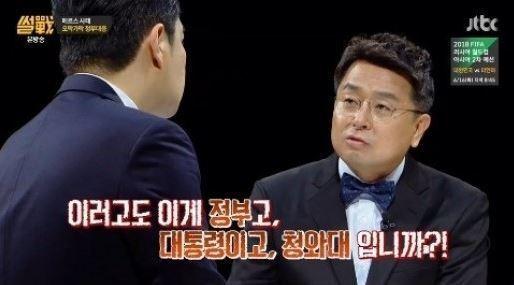 이철희 두문정치전략연구소 소장. /사진=JTBC방송화면