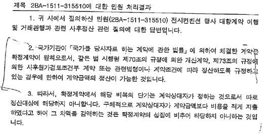 한국MICE산업협동조합의 질의에 대한 조달청의 답변문서 캡처.