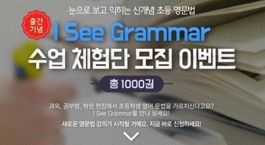 비상교육, 초등 영문법 교재 '선생님 체험단' 모집…1천권 제공